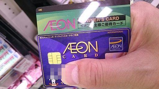 201805イオン優待カード