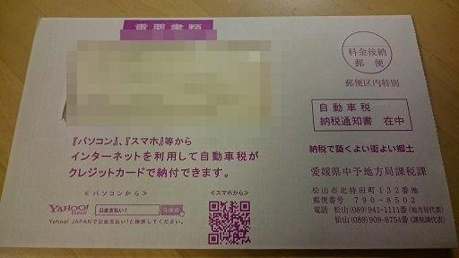 yahoo公金払い (1)