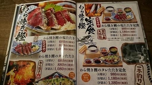 201805竜神丸今治 (5)