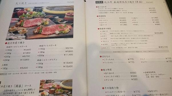 201806近江岡喜本店 (7)