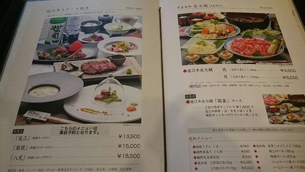 201806近江岡喜本店 (8)