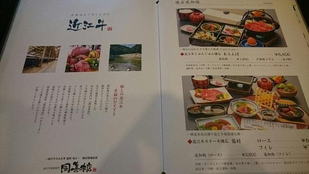 201806近江岡喜本店 (9)