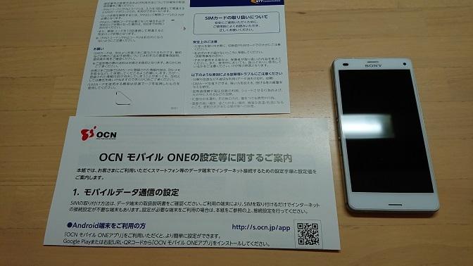 201807OCNモバイル契約変更