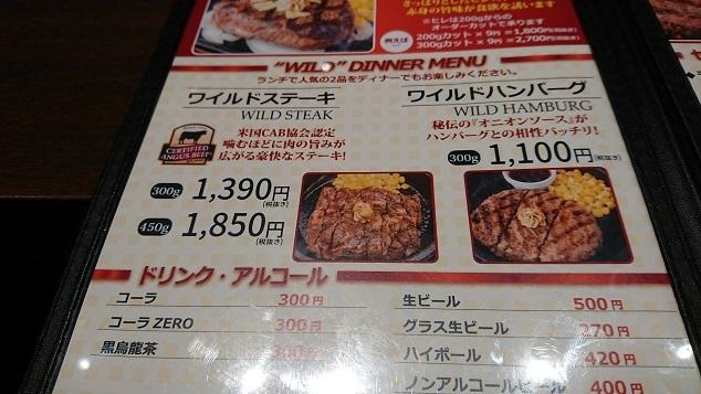 201807いきなりステーキ (4)