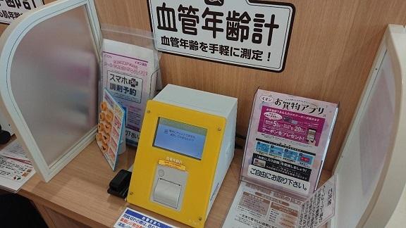 201807血圧測定 (1)