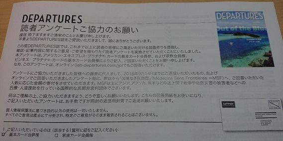 201807AMEXアンケート (2)