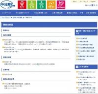中小企業庁hp