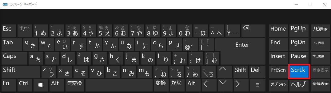 エクセル・矢印が効かない・スクリーンキーボード03