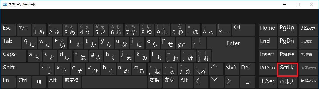 エクセル・矢印が効かない・スクリーンキーボード04
