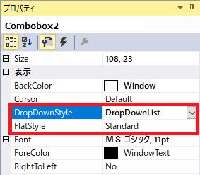 コンボボックス(combobox)ドロップダウンリスト 背景色変更技_プロパティ2
