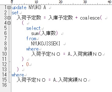 SQL文_COALESCE(コウアレス)関数・Nullの場合0とする・加算(足し算)