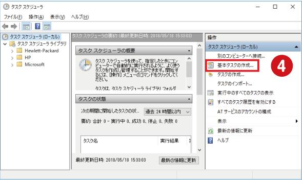 Windows10-タスクスケジューラで指定した時刻にexe起動1
