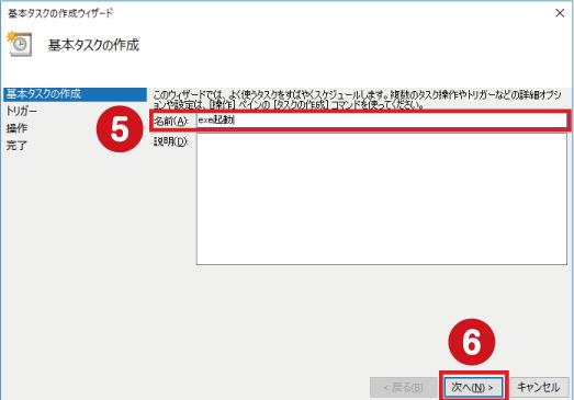 Windows10-タスクスケジューラで指定した時刻にexe起動2