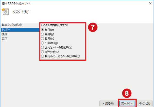 Windows10-タスクスケジューラで指定した時刻にexe起動3