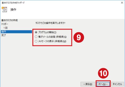 Windows10-タスクスケジューラで指定した時刻にexe起動4