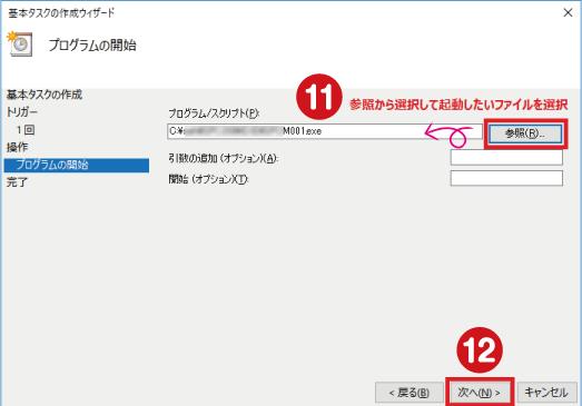 Windows10-タスクスケジューラで指定した時刻にexe起動5