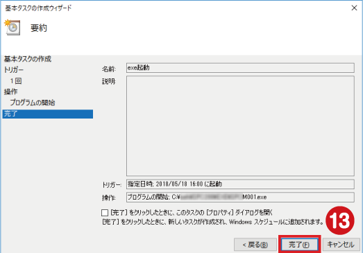 Windows10-タスクスケジューラで指定した時刻にexe起動6