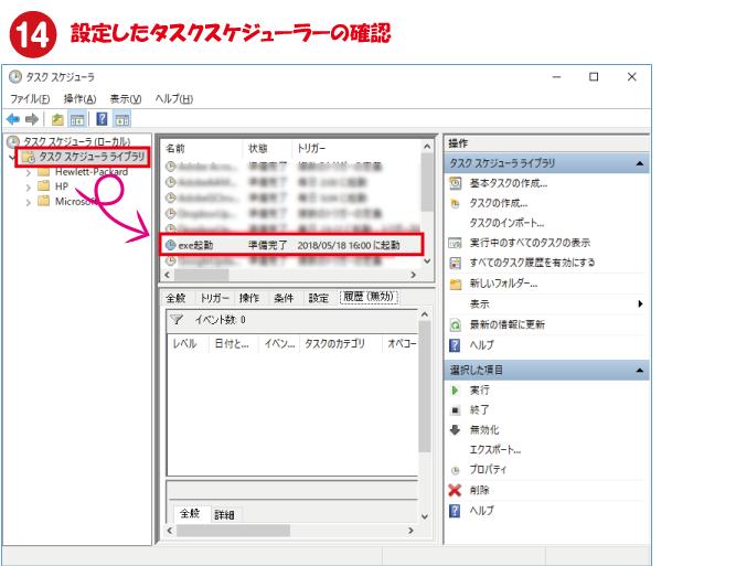 Windows10-タスクスケジューラで指定した時刻にexe起動7