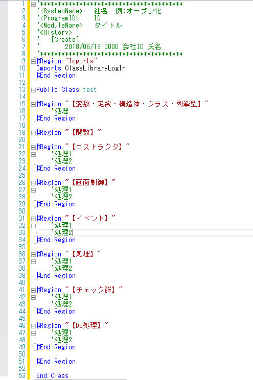 VBNET Region 大枠のカテゴリ_フォーマット例_画面