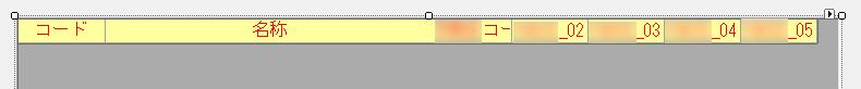 C1FlexGrid ヘッダー結合前