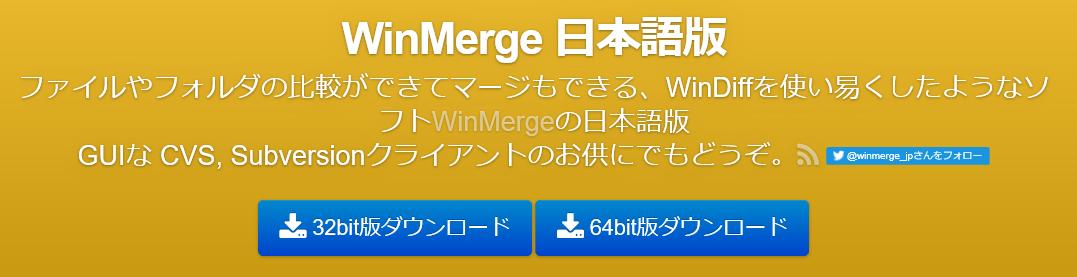 WinMerge ダウンロード画面