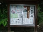 唐松神社19