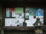 唐松神社20
