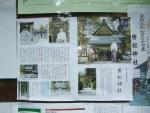 唐松神社21