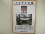 物部長穂記念館10