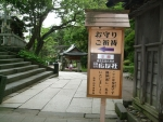 太平山三吉神社07