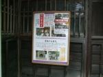 太平山三吉神社08