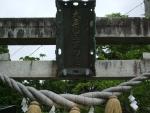 太平山三吉神社13