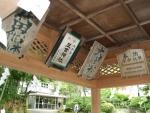 太平山三吉神社15