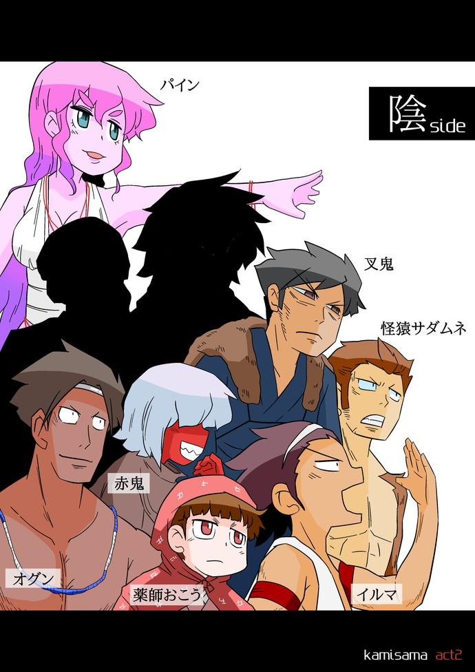 ごっちゃ紹介03