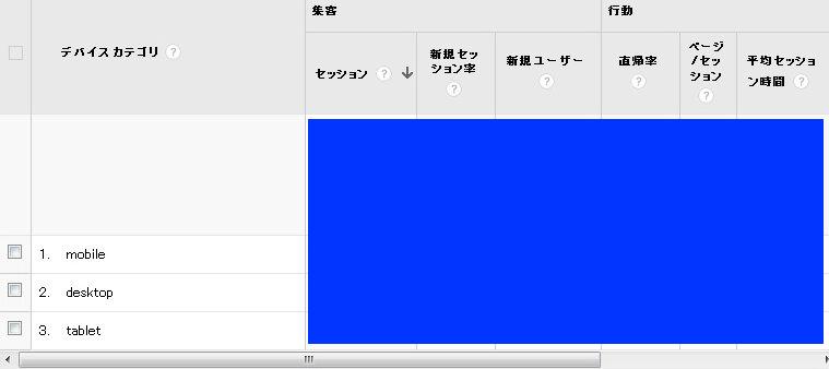 ブログスクショ編集140b