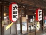 関善酒店 (秋田県鹿角市花輪 2017年撮影)2