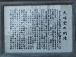 独鈷大日神社 (秋田県大館市比内 2017年撮影)03
