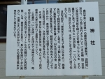 錦神社 (秋田県大館市 2017年撮影)03