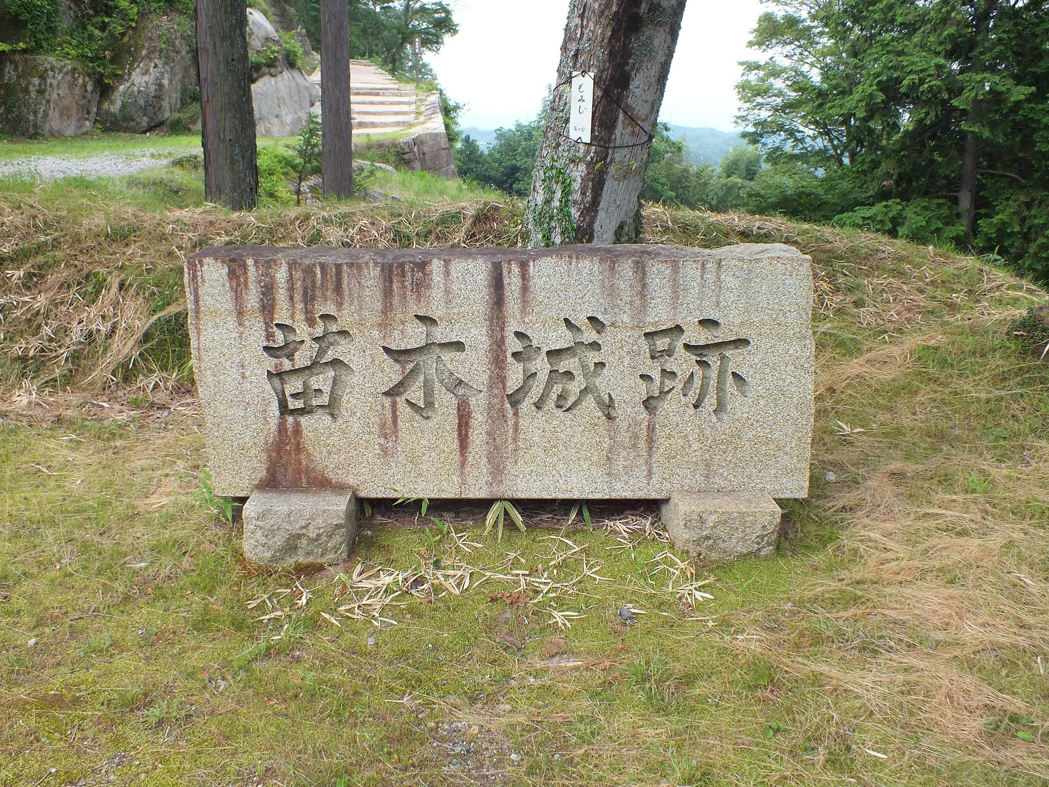 苗木城 城址碑