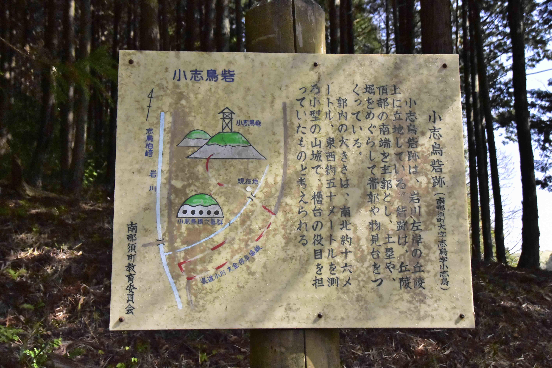 小志鳥 麓の説明板