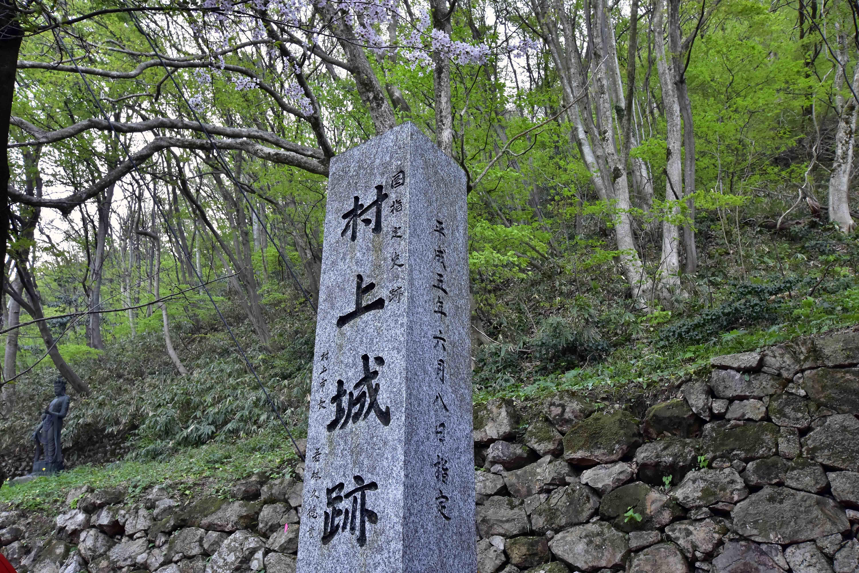 村上城 城址碑