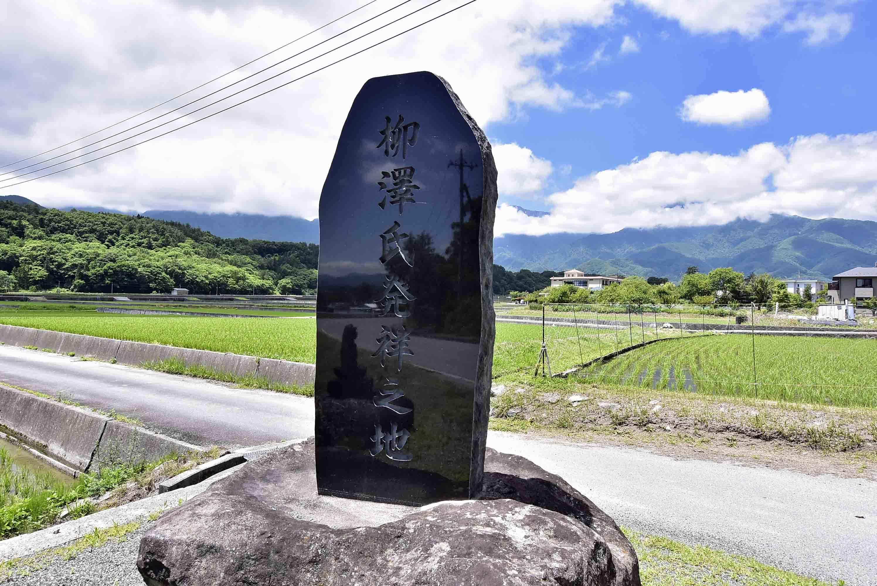 _DSC3910柳沢屋敷石碑