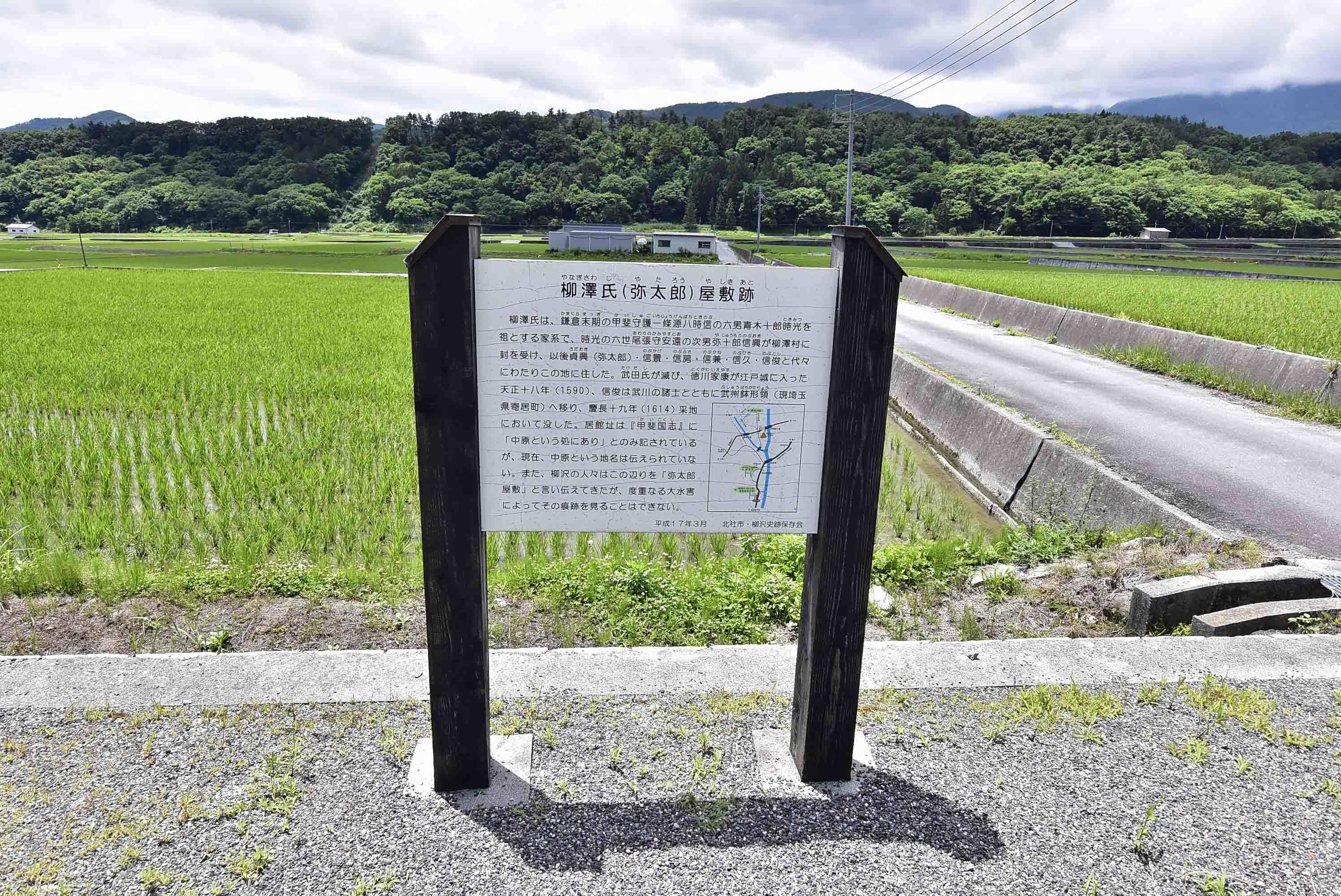 _DSC3911柳沢屋敷 説明板