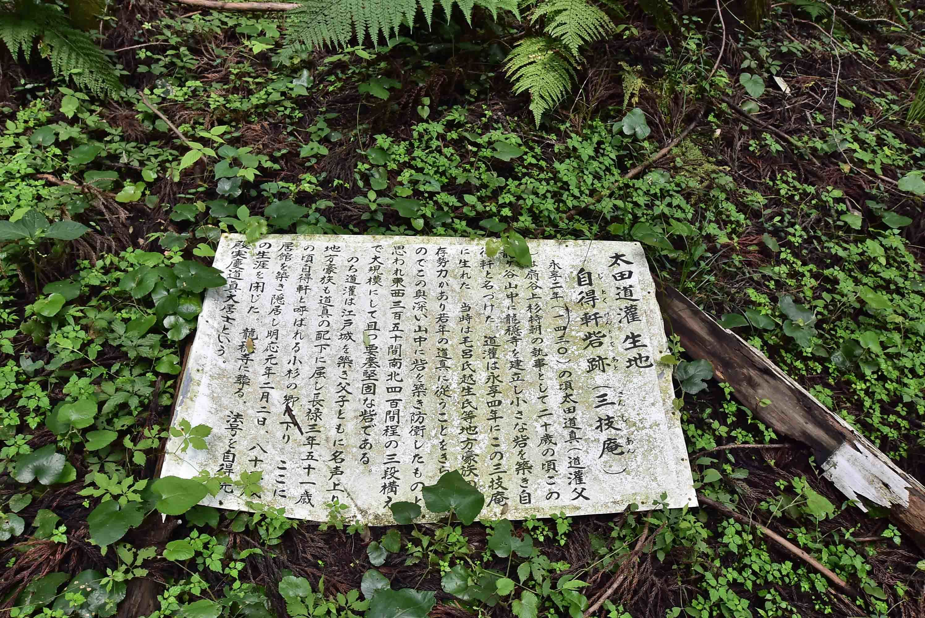 三枝館 旧説明板