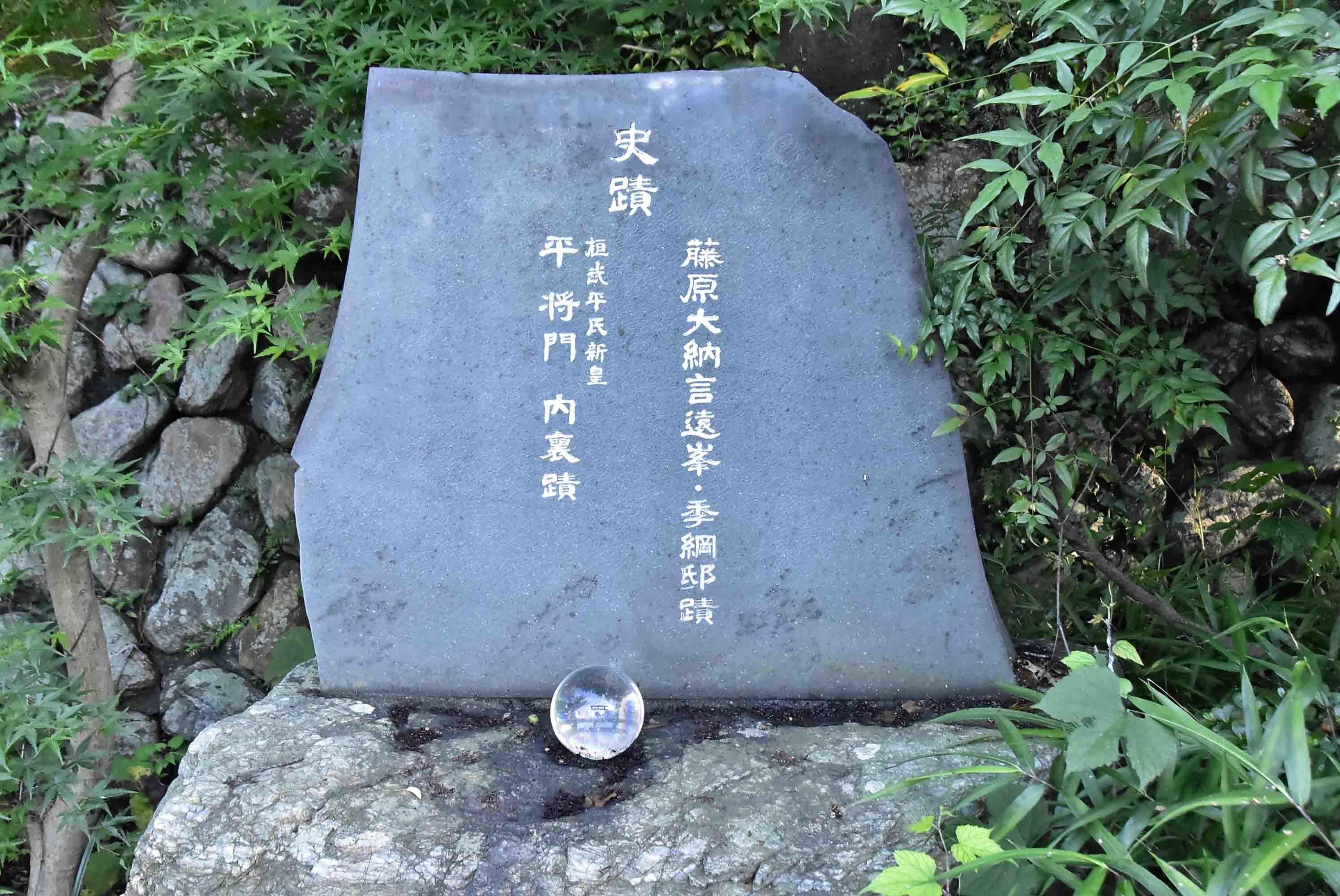 春日神社 館碑