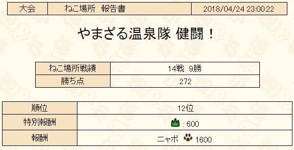 2018y04m24d_230110112.jpg