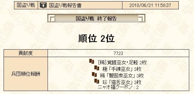 2018y06m26d_183233802.jpg