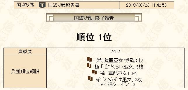 2018y06m26d_183251866.jpg