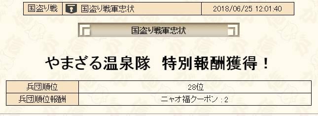 2018y06m26d_183322179.jpg