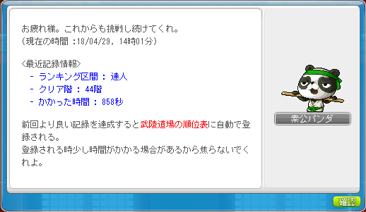 Maple_180429_140152.png